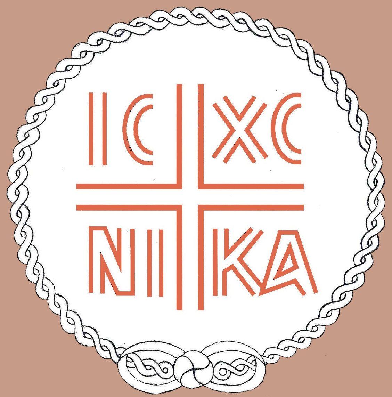 Bizánci Forrás – Magyar Orthodoxia Egyesület